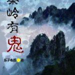 写个小说《秦岭有鬼》